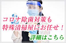 コロナ除菌対策も特殊清掃屋にお任せ!!
